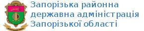 Запорізька районна державна адміністрація Запорізької області