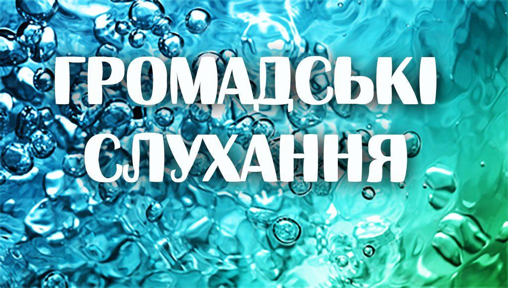 Оголошення про проведення громадських слухань щодо встановлення тарифів на послуги з централізованого постачання холодної води