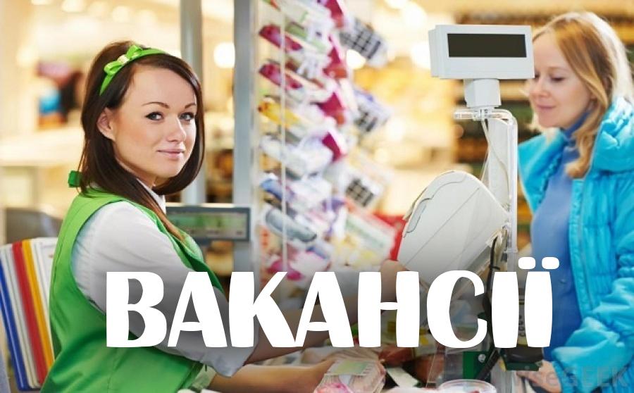 Вакансії для жителів сіл Лукашеве, Надія, Червоний Яр, Придніпровське та Дніпрельстан